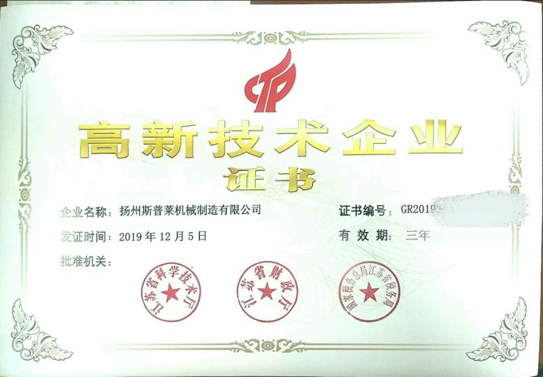 2019高企证书(修改).jpg